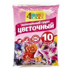 """Грунт """"4 Сада"""" 10 л цветочный"""