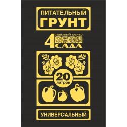 """Грунт """"4 Сада"""" 20 л универсальный"""