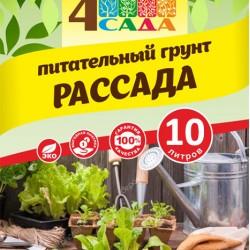 """Грунт """"4 Сада"""" для рассады 10 л"""