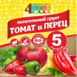 """Грунт """"4 Сада"""" Томат и Перец 5 л"""